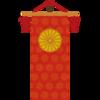 【天皇陛下即位】天皇が日本人のアイデンティティー