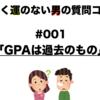 GPAは過去のもの【よくよく運のない男の質問コーナー】#001