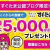 「すぐたま」公認ブログ限定5,000mileプレゼント入会キャンペーン開始!ANAマイルもプリンスホテル無料宿泊も「すぐたま」でOK