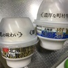 さくら食品:北海道牛乳50%贅沢ソフト/塩バニラ