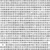 常用漢字を旧字体にする