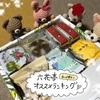 【六花亭】私が選ぶ六花亭24種ランキング★まとめ【北海道 スイーツ 通販】