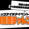 Web4コマ漫画専用サイト制作 pt.03