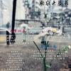 制作「山口ちはる」プロデュース特別公演・~ちはる塾~「東京と歩む」