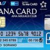 【PONEY】陸マイラー必携のソラチカも対象!ANA JCB一般カードで480,000pt!(4,320ANAマイル)