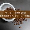 【コーヒー中毒のすゝめ】コーヒーを薄めて飲む極意