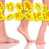 診る力を養う。選手の足の形を理解しよう!