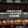 【京屋本店@京橋】大阪のひとり飲みの聖地「京橋」の名居酒屋