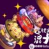 台北情報|2019-2020大晦日に開催される台北台中高雄の年越パーティーを紹介します!