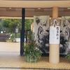 石川動物園の初春・・