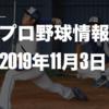 プロ野球最新情報【2019年11月3日】