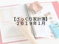 【ざっくり家計簿】 2019年1月