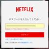 Netflix に「有効なメールアドレスを入力してください。」と言われ続けてログインできなくなった事件の顛末