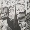 ワンピースブログ[四十三巻] 第414話〝サンジVSジャブラ〟