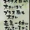 筆文字開運言葉 153
