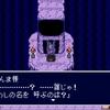 新桃太郎伝説プレイ日記⑦「あの男が仲間に加わりついに役者が揃う」。船を手に入れ城を改造し、いよいよ終盤に差し掛かり始めました。