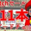 Switchセール情報!11本をスピードチェック!【2020/06/27付け】