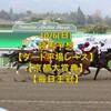 10/6(日)競馬予想【京都大賞典・毎日王冠】