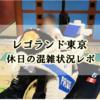 【レゴランド東京】お得な年パスを購入して行ってきた! 土日の混雑状況レポート