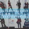 【PSO2】男性コーデコレクション!