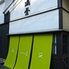 世界一、役に立たない FUJIKINA 2017「Meet HUJIFILM in Kyoto!」レポート!