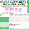 FlexGridで改良できるグリッドビューのセル編集方式 ― WPF編