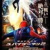 アメイジング・スパイダーマン2(4DX)