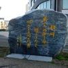 「龍馬の歌碑」@龍馬をゆく2014