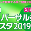 第3回ユニバーサル美容フェスタ2019  3月20日(水)開催!