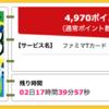 【ハピタス】ファミマTカードが期間限定4,970pt(4,970円)! ショッピング条件なし! さらに最大4,000ポイントプレゼントキャンペーンも! 年会費無料!