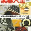 楽器大全 2010 The Best Selection from YOUNG GUITAR Hardware profile 2009