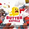 Apple Arcade バター・ロワイヤルってゲームが面白い 一緒にプレイしよう?