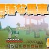 【マイクラ】超絶お洒落な馬車の作り方を伝授しちゃうぞ!(?)【スロクラ】Part21