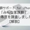 【解説】「半額サポート for iPhone」「みんな家族割」のお得度を調査