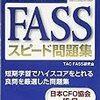 FASS検定の対策本ではTACの問題集が最高だけど改訂されてないから勝手に税務だけ法改正部分を指摘してみた