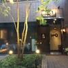 新生老舗レストランを南青山に訪た <その3>