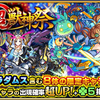 【モンスト】超獣神祭!ノストラダムス狙いで40連ッ!!