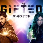 ネタバレ感想【TheGifted(ザ・ギフテッド)シーズン2】このペースで間に合う?