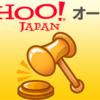 ヤフオク販売を始めました。2か月目でなんとか月商20万円