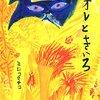【絵本】ミロコマチコ展「けはいのにわ」10月5日から新宿伊勢丹で