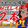 Switchセールソフト12本をスピードチェック!【2020/07/06付け】