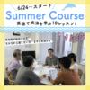 【文法のクラス】サマーコース体験レッスン受付中!