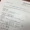 新型コロナウィルス 藤沢市は3月2日から臨時休校
