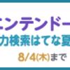ニンテンドー3DSが2名様に当たる!夏休みキャンペーン第2弾!