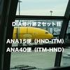 DIA修行第2セット目:C-3PO™️ANA JETに乗って、大阪に行ってきた!