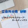 【立会外分売分析】7042 アクセスグループ・ホールディングス
