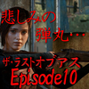 『海外ドラマ風演出』悲しみの弾丸「ザ・ラストオブアス」Episode10