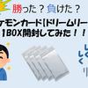 【ポケカ】ドリームリーグ開封結果!【1BOX】