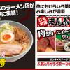 北陸ラーメン博・日本全国まんぷく祭り