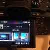 【ソニーα7II】α7を5年使っていて初めてアプリを導入【PlayMemories Camera Apps レンズ補正】